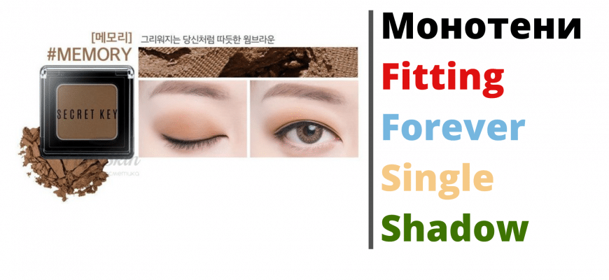 монотени fitting forever single shadow