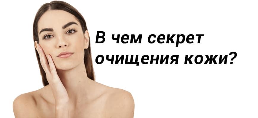 очищение кожи пилингом