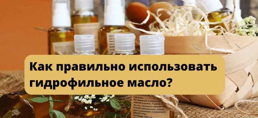 как правильно использовать гидрофильное масло