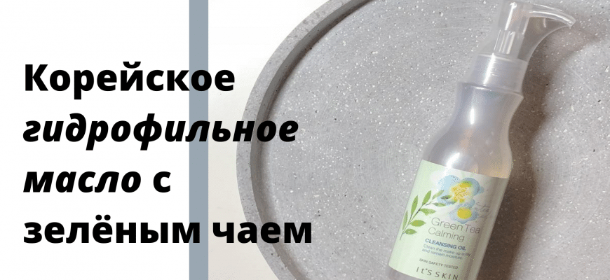 масло Green Tea Calming Cleansing Oil