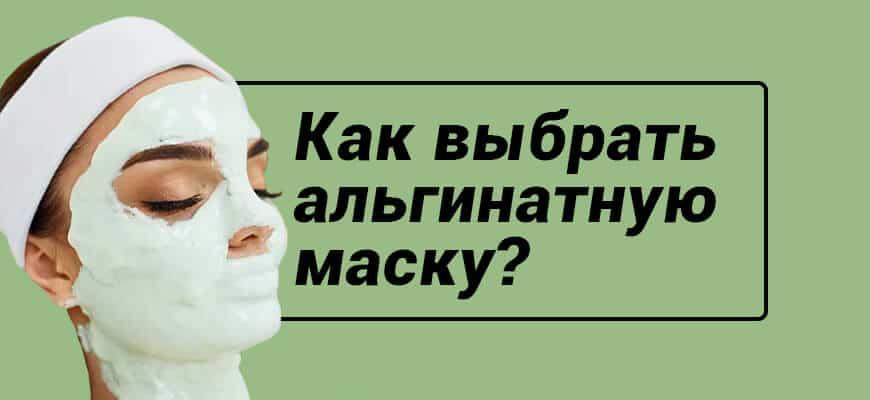 как выбрать альгинатную маску