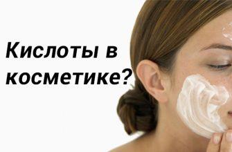 косметика с кислотами
