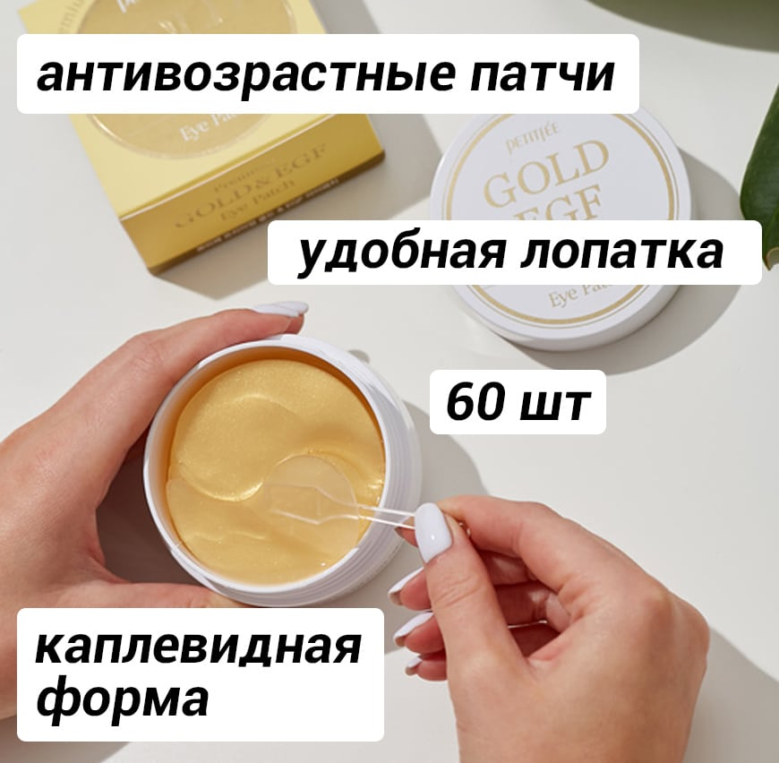 патчи Gold and EGF