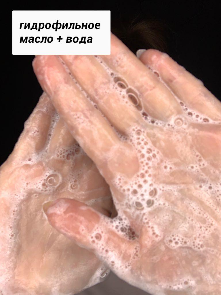 гидрофильное масло при контакте с водой