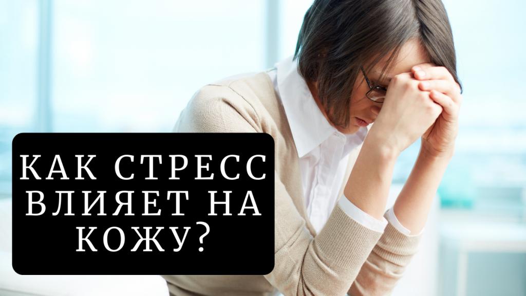 как стресс влияет на кожу?