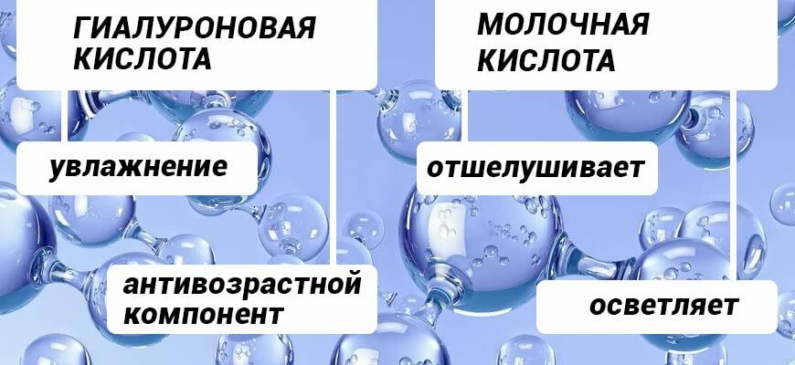 гиалуроновая и молочная кислоты