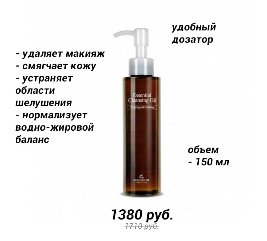 Essential Cleansing Oil