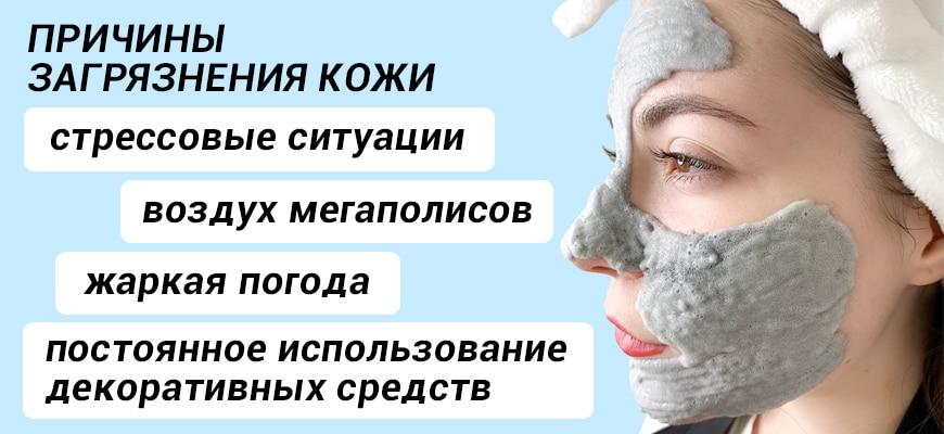 причины загрязнения кожи