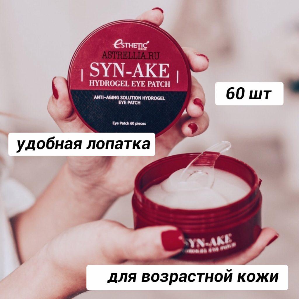 патчи Syn-Ake