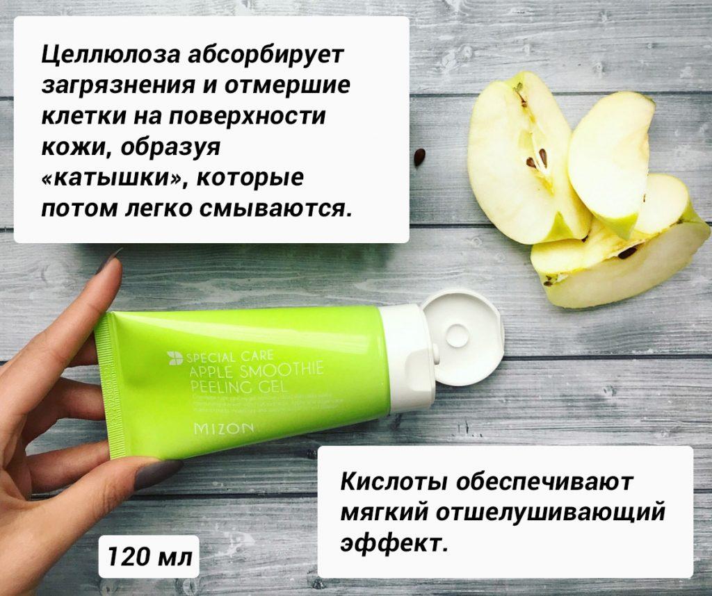 яблочный пилинг скатка