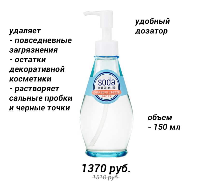 гидрофильное масло holika holika