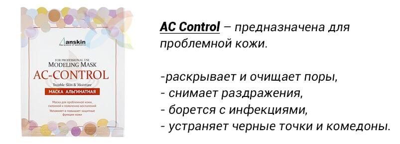 альгинатная маска ac control
