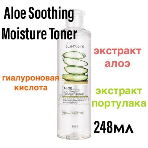 aloe soothing moisture toner