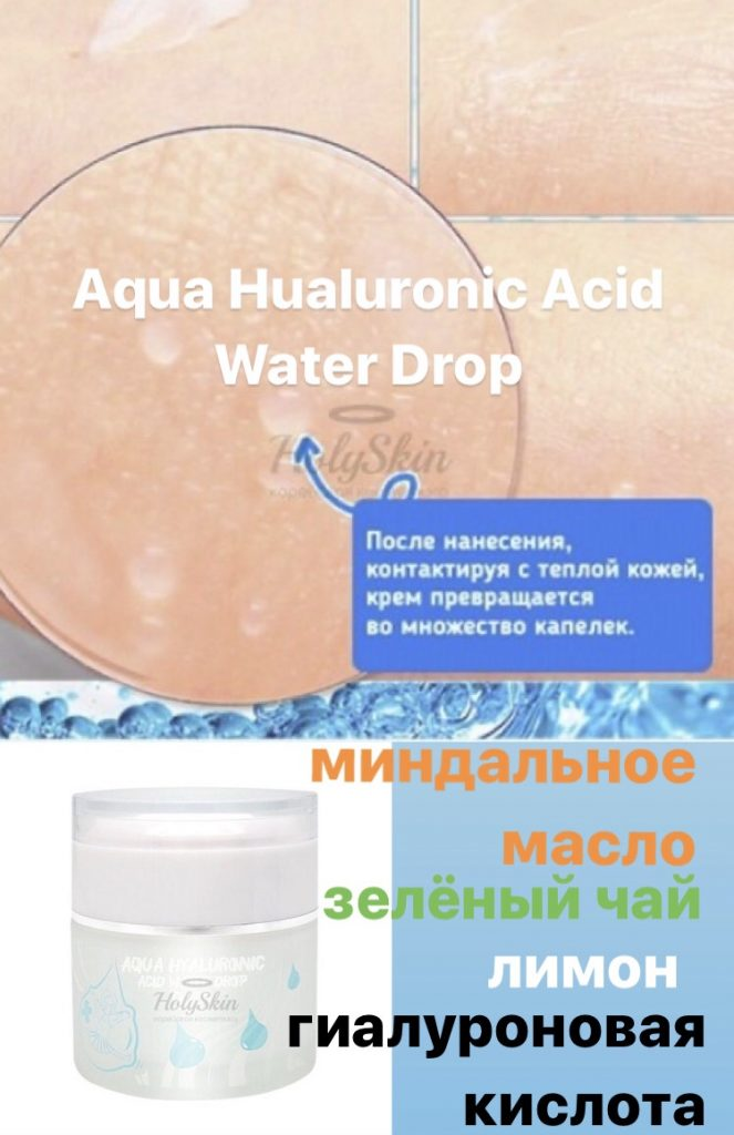aqua hualuronic acid water drop