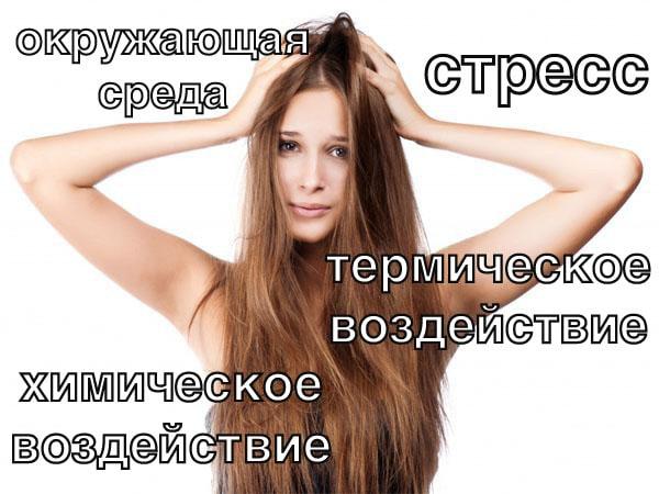 негативные воздействия на волосы
