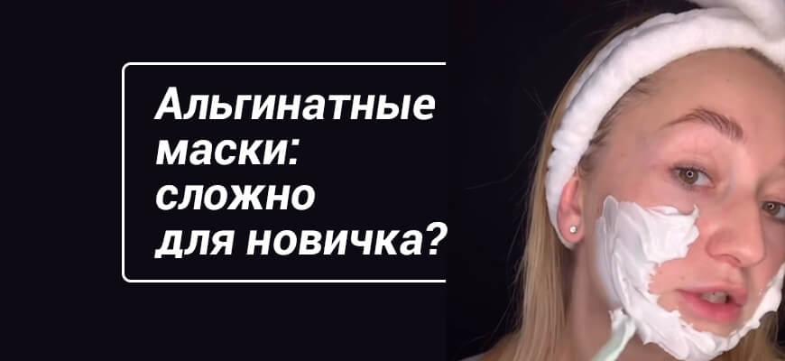 нанесение на кожу альгинатной маски
