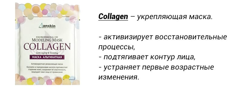 альгинатная маска с коллагеном