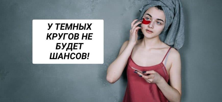 Девушка использует патчи против темных кругов под глазами