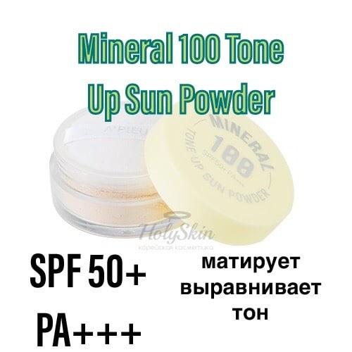 солнцезащитная пудра mineral 100 tone up sun powder