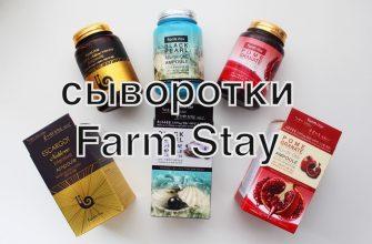 сыворотки Farm Stay