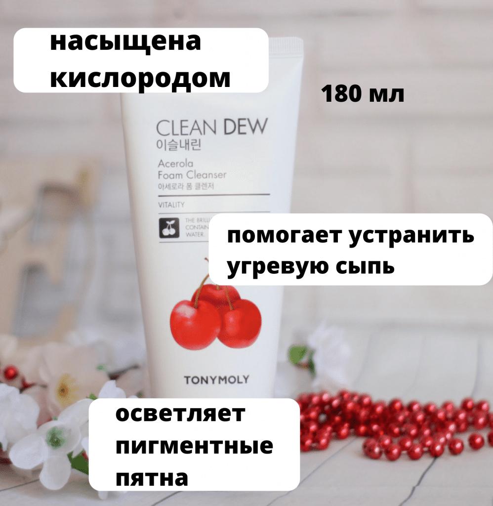 Clean Dew Acerola Foam Cleanser
