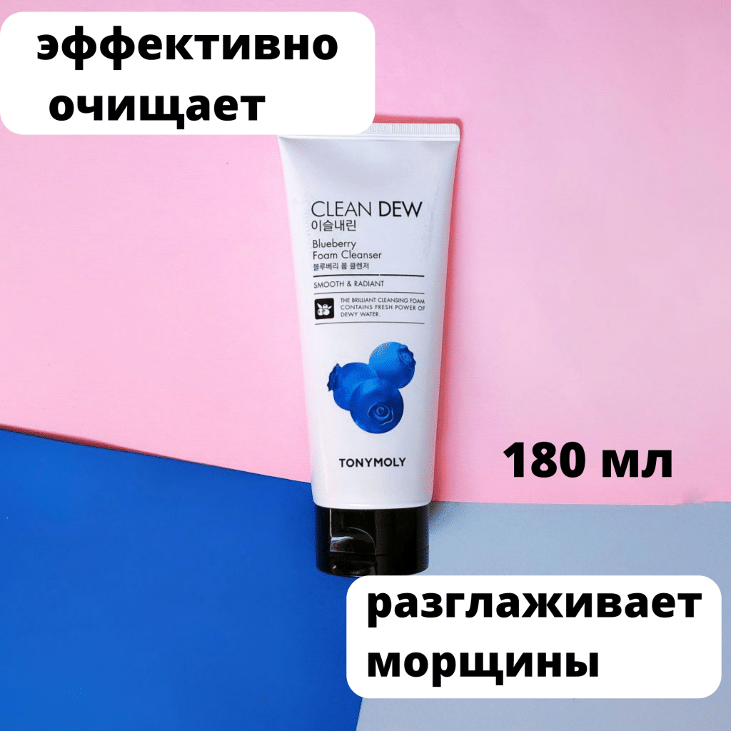 Clean Dew BlueBerry Foam Cleanser