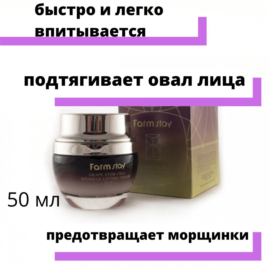 Grape Stem Cell Wrinkle Lifting Cream