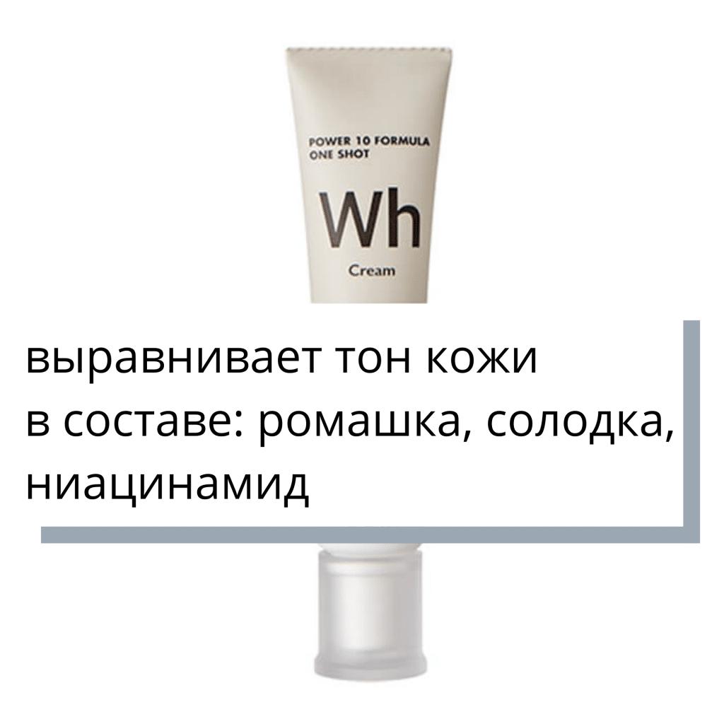 WH Cream – осветление