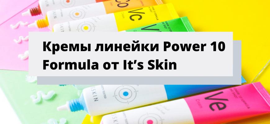 Кремы линейки Power 10 Formula от It's Skin