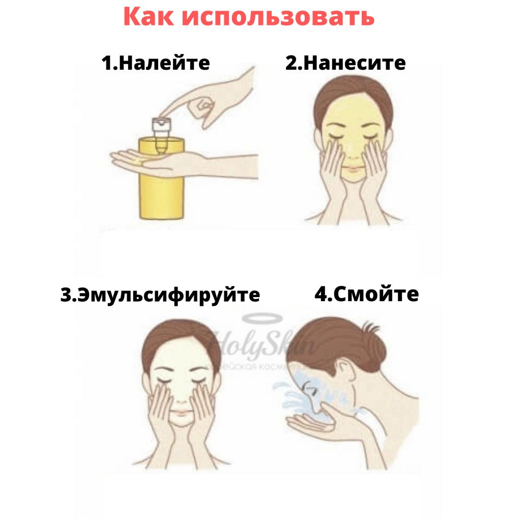использование гидрофильного масла
