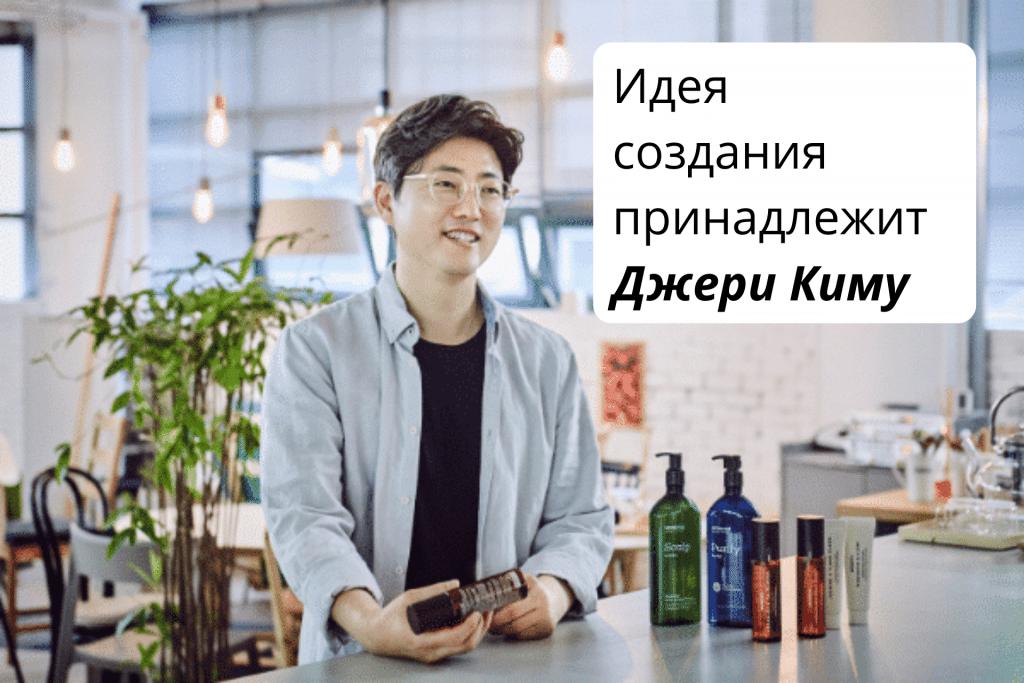 создатель бренда aromatica
