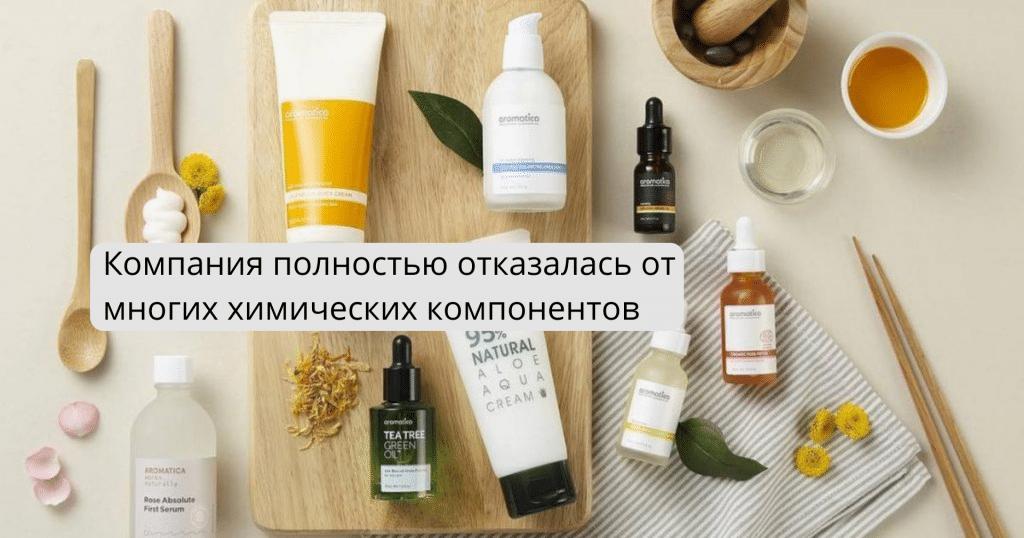 принципы компании aromatica