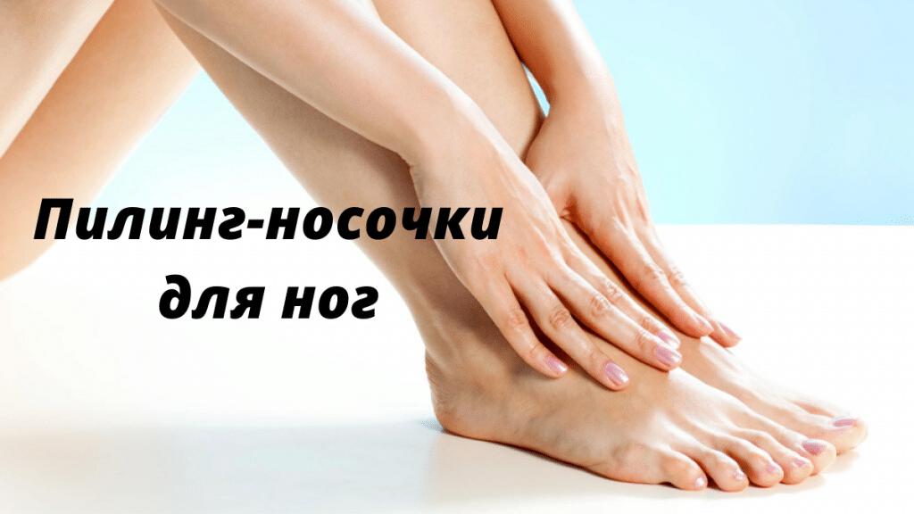 пилинг-носочки для ног