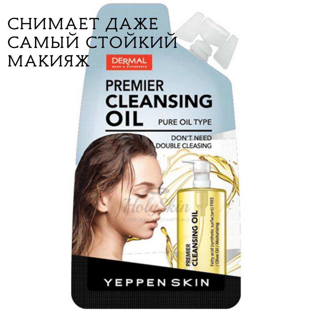 Yeppen Skin Premier Cleansing Oil
