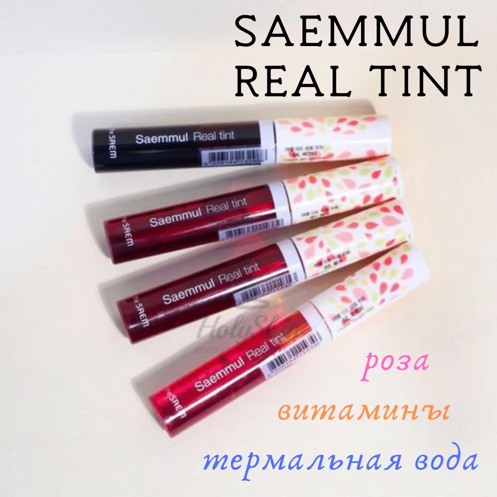 тинт Saemmul Real Tint