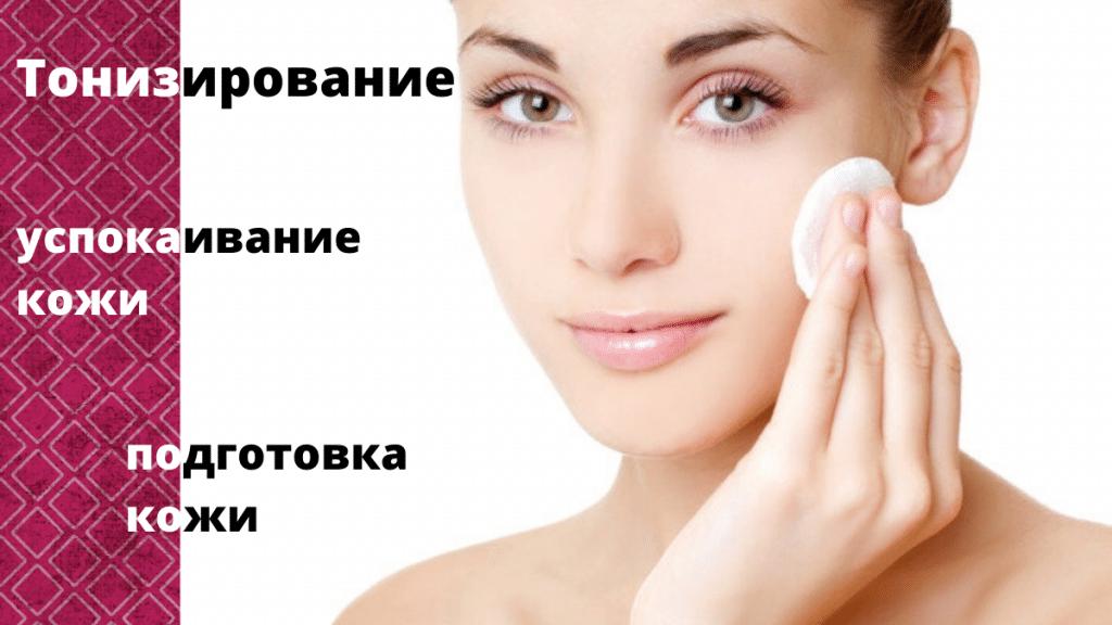 тонизирование кожи лица