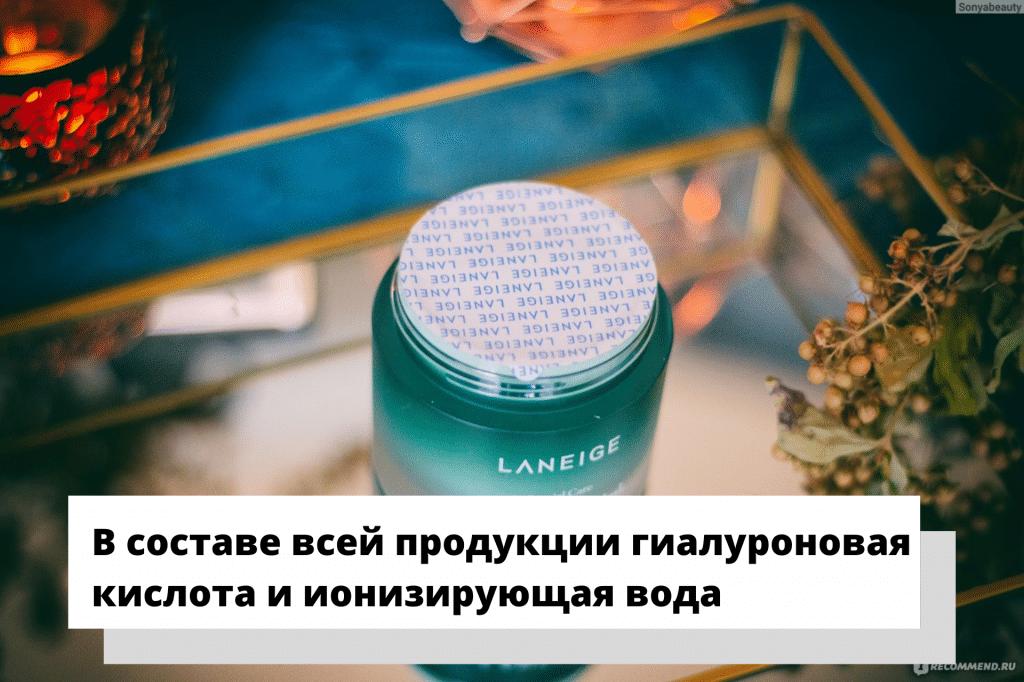 состав продукции Laneige