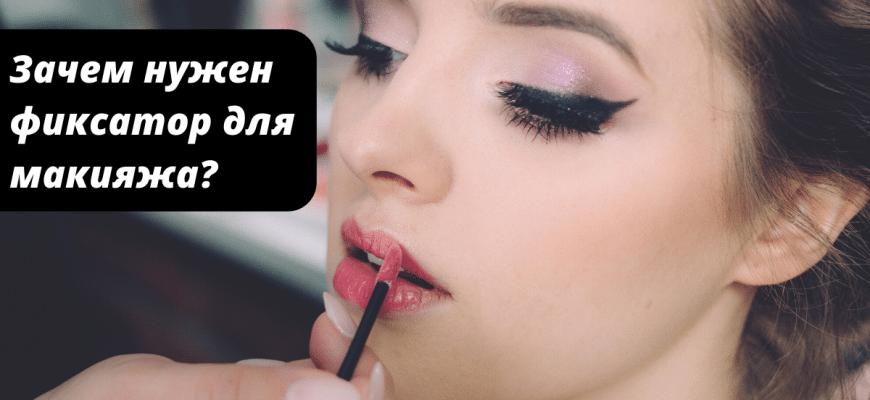 фиксатор для макияжа