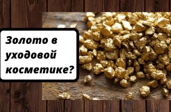 золото в косметике