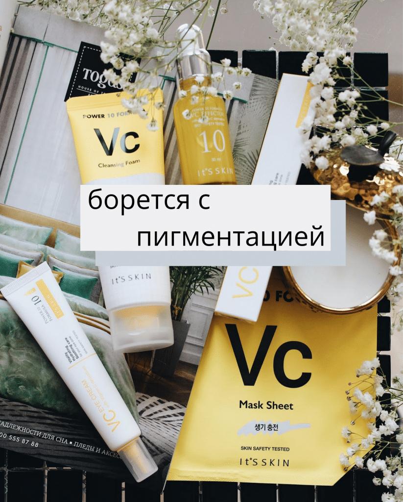 VC Cream – витамин С