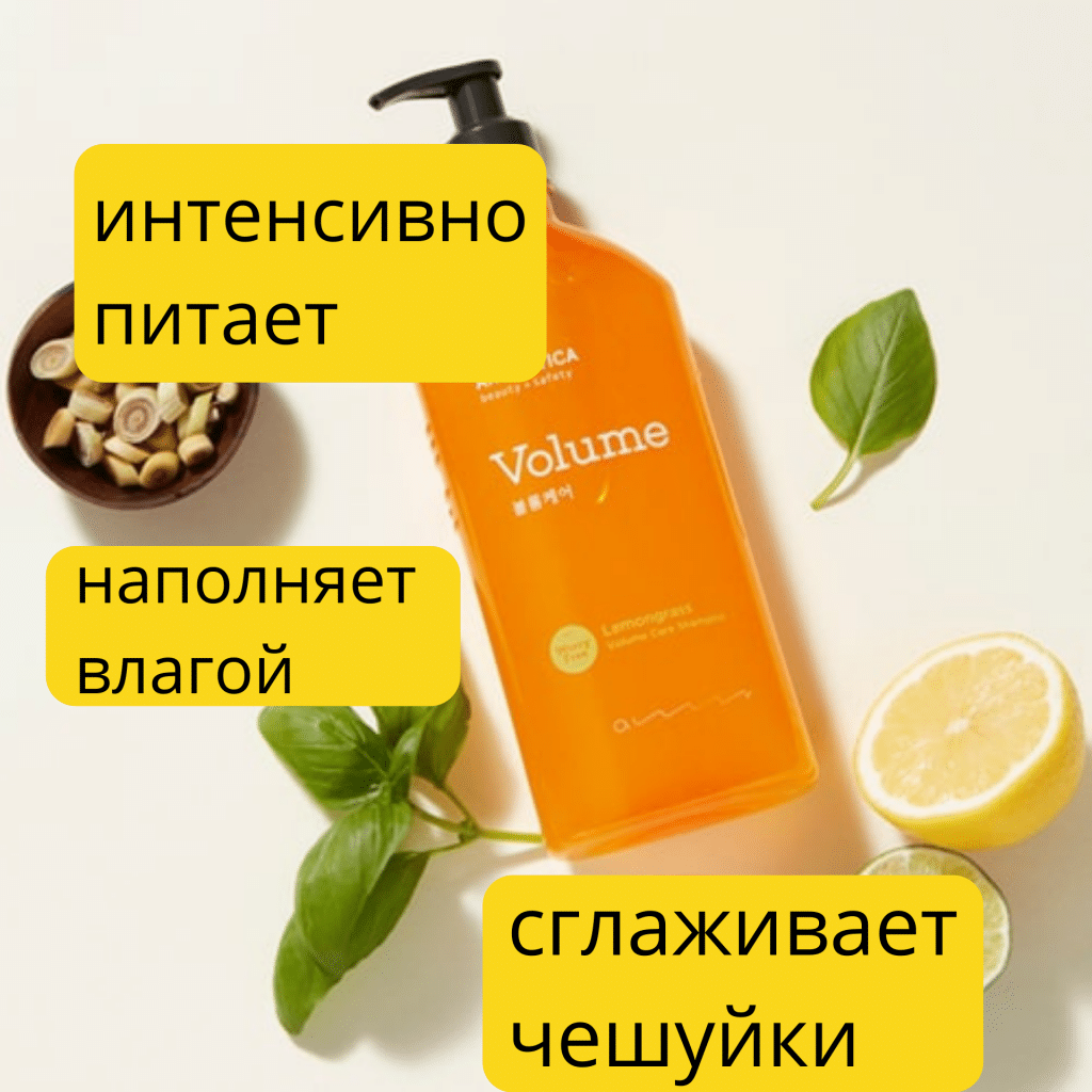 Aromatica Shampoo