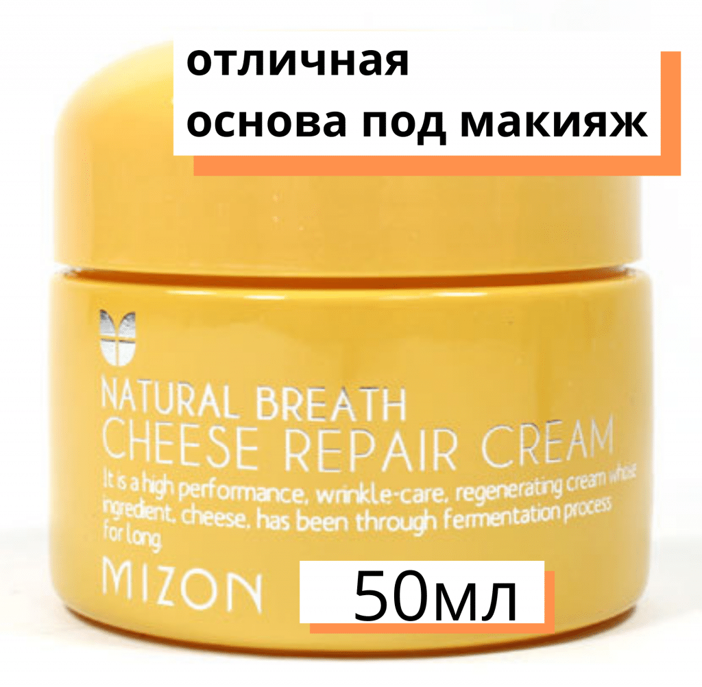 Cheese Repair Cream