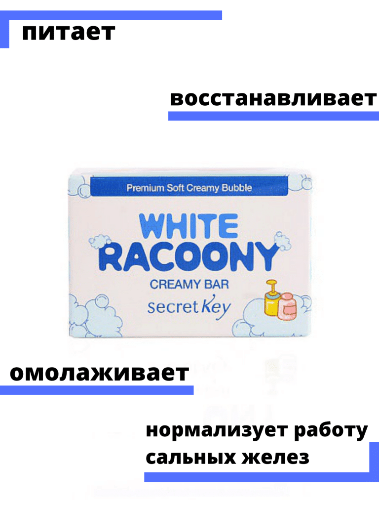 свойства White Racoony Creamy Bar