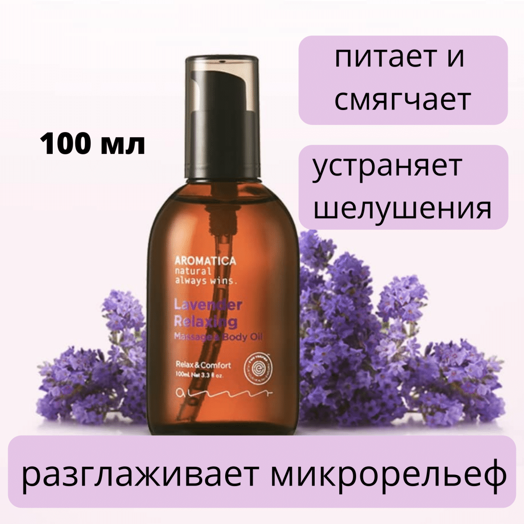 Aromatica Massage & Body Oil