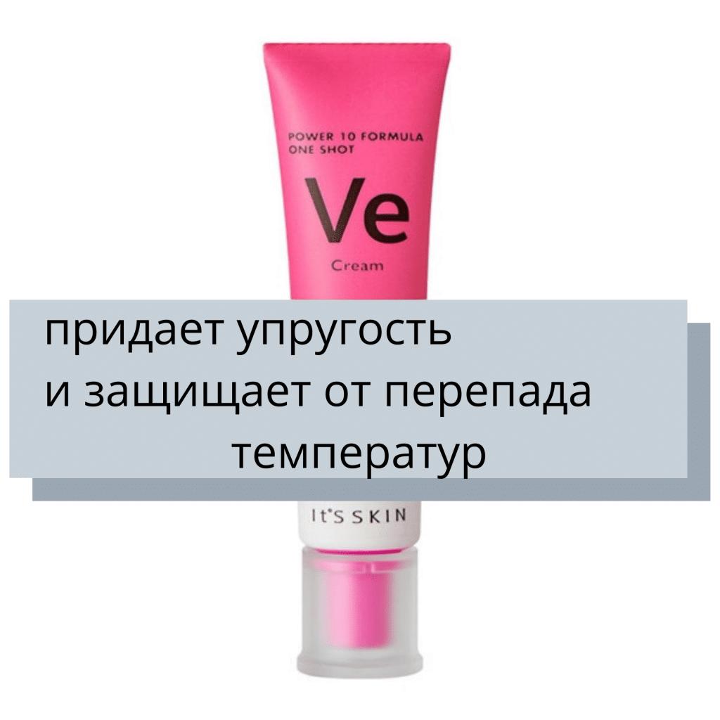 VE Cream – витамин Е