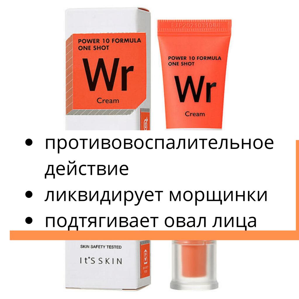 WR Cream – против морщин