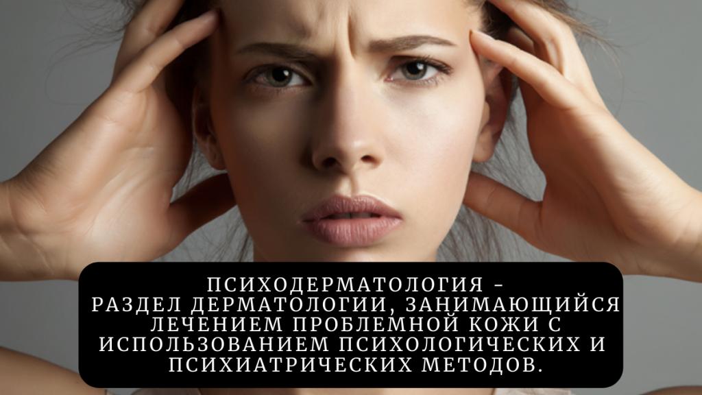 психодерматология