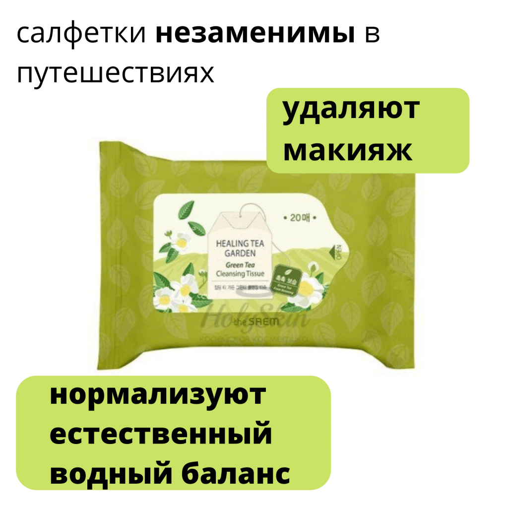 Healing Tea Garden Green Tea Cleansing Tissue 20