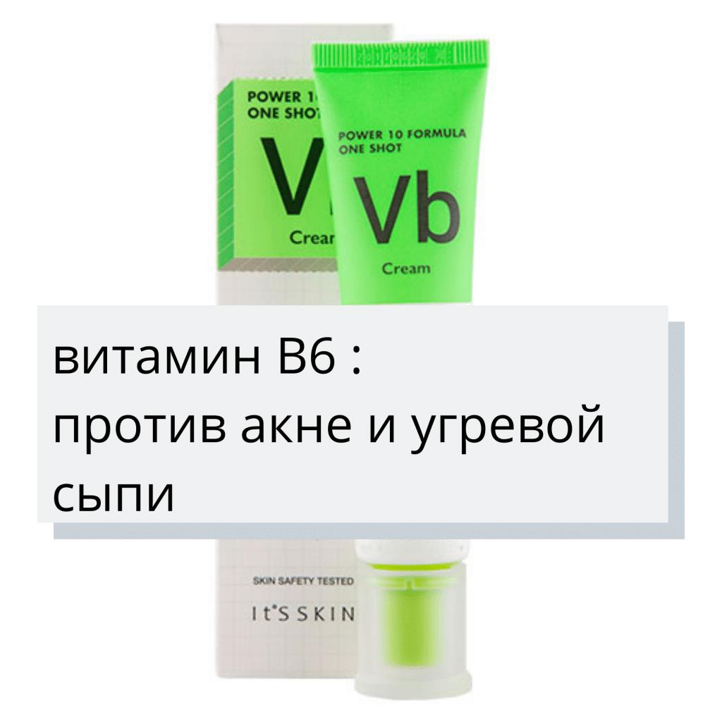 VB Cream - витамин В6