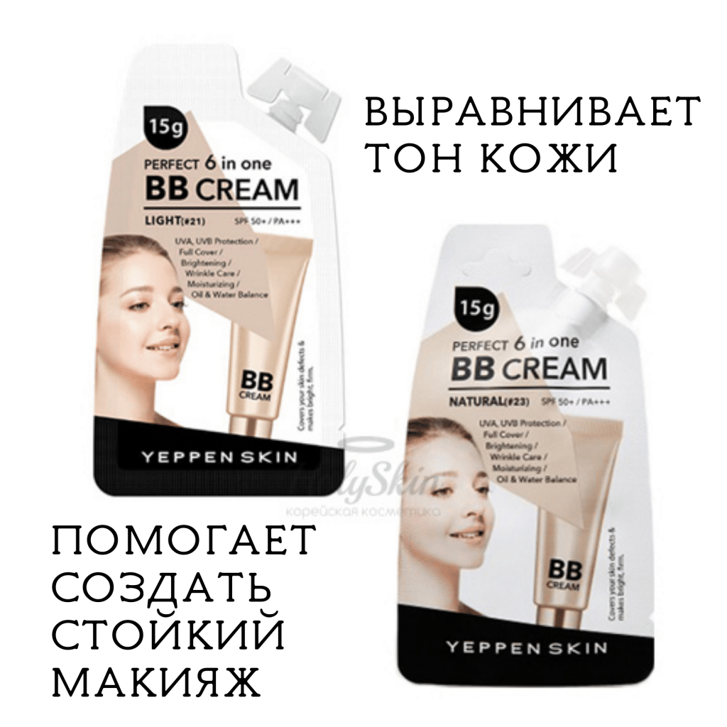 Yeppen Skin Perfect 6 In One BB Cream